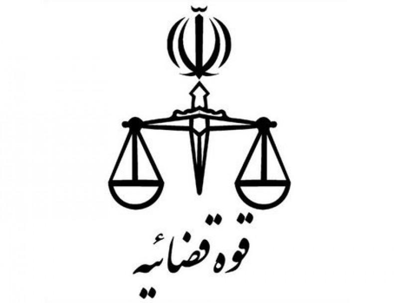 آزمون استخدامی قوه قضاییه به ما ارتباطی ندارد