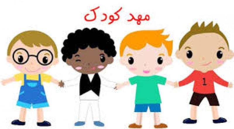 آشنایی با شغل مربی مهد کودک