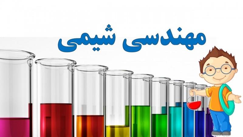 آشنایی با شغل مهندس شیمی