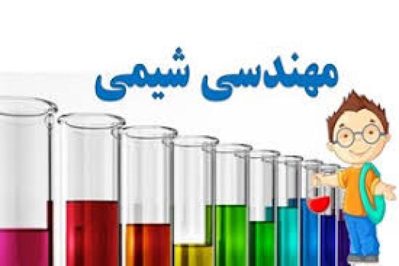 آشنایی با مشاغل مهندسی شیمی