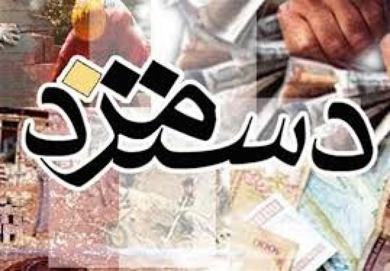 نشست کمیته دستمزد شورای عالی درباره مزد سال ۹۸ کارگران
