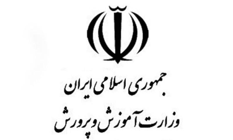 بررسی موضوع اصلاح حقوق دانشجو معلمان دانشگاه فرهنگیان