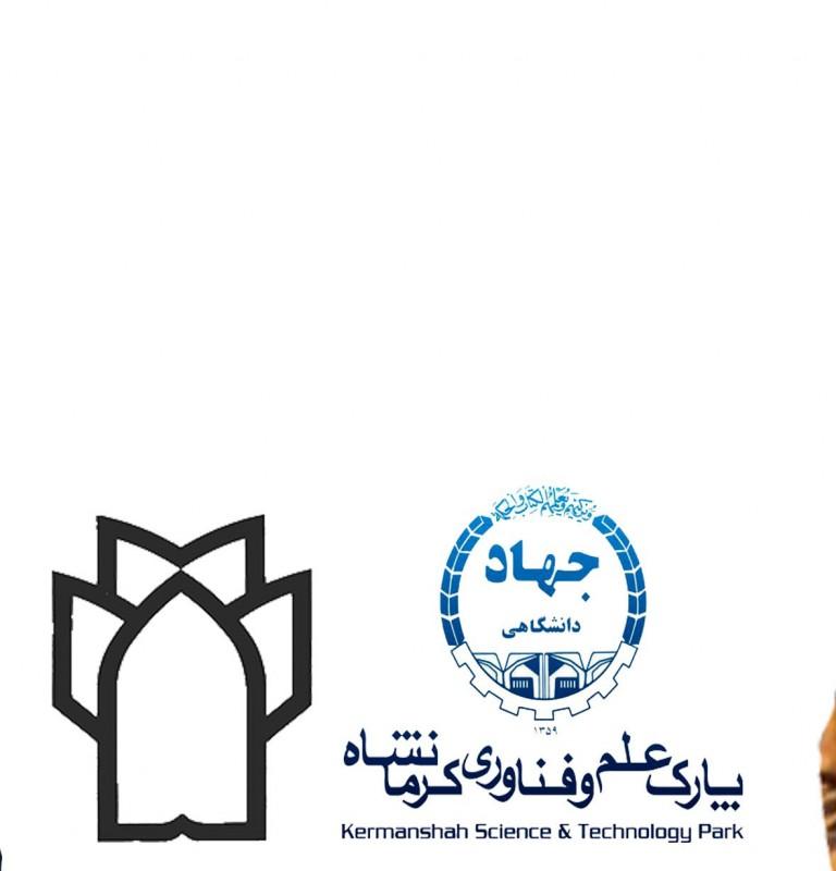 استخدام پارک علم و فناوری جهاد دانشگاهی کرمانشاه