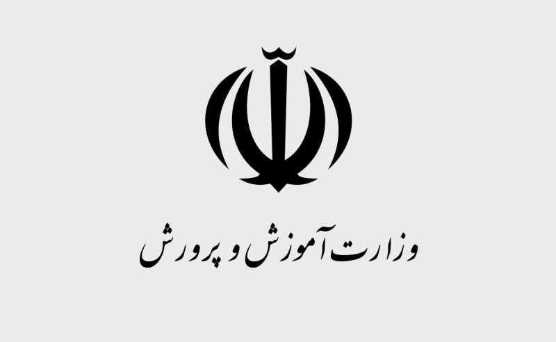 اطلاعیه بکارگیری و سازماندهی سرباز معلم آموزش و پرورش مازندران
