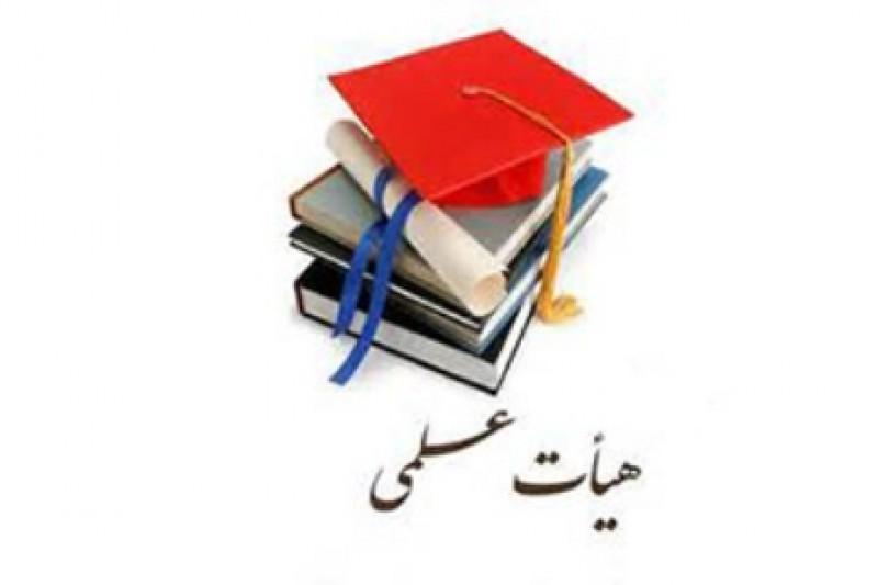 جذب ۹۰۰ عضو هیات علمی دانشگاه ها بر اساس فراخوان بهمن ماه
