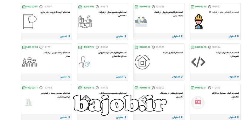 آگهی های استخدام در اصفهان