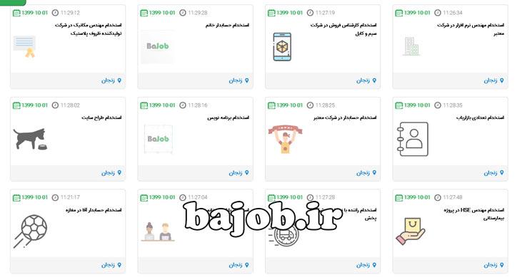 آگهی های استخدام در زنجان