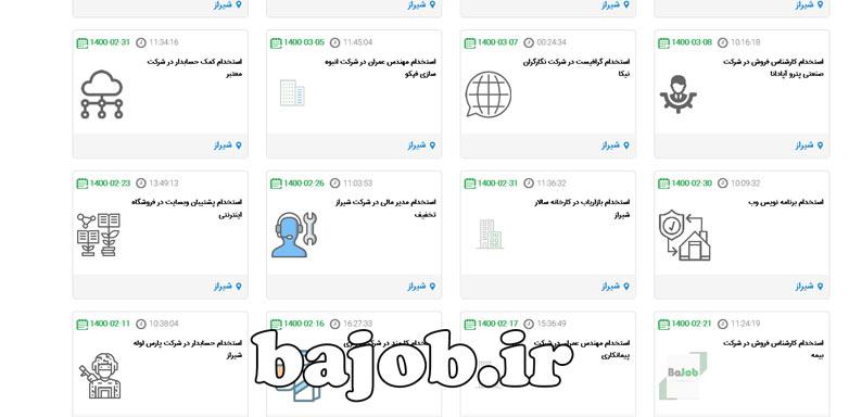 آگهی های استخدام در شیراز