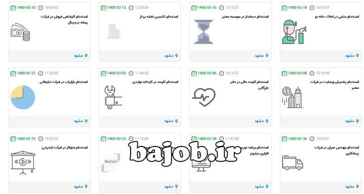 آگهی های استخدام در مشهد