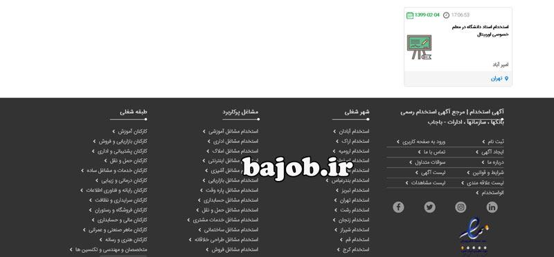 استخدام استاد دانشگاه در تهران