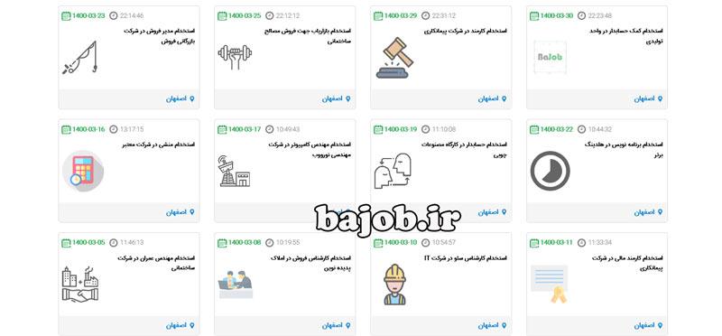 استخدام اصفهان
