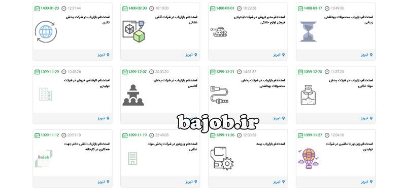 استخدام بازاریاب در تبریز