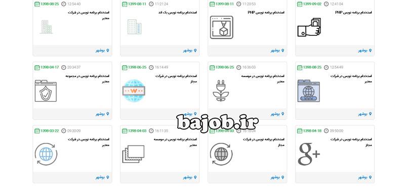 استخدام برنامه نویس در بوشهر