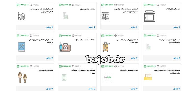 استخدام بوشهر