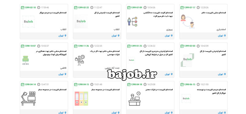 استخدام تایپیست در تهران