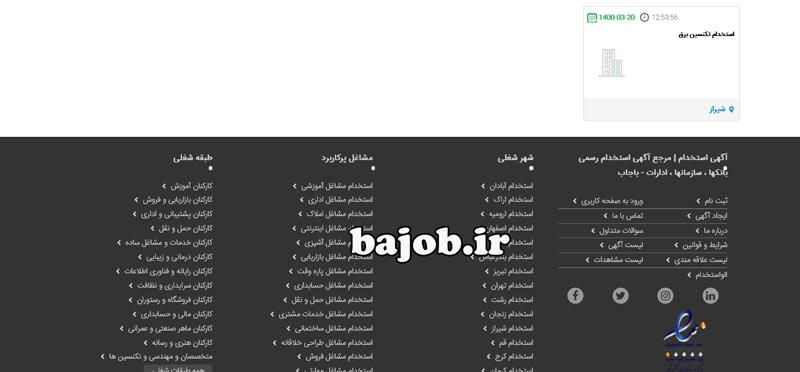 استخدام تکنسین برق در شیراز