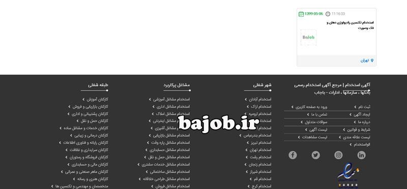 استخدام تکنسین رادیولوژی در تهران