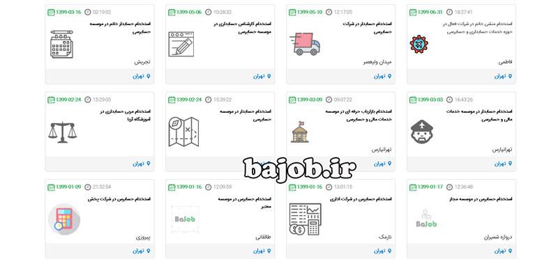 استخدام حسابرس در تهران