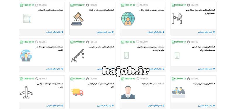 استخدام در بندر امام خمینی