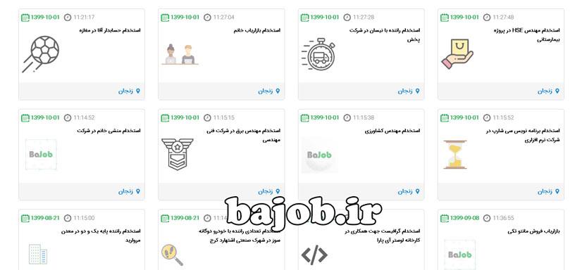 استخدام در زنجان