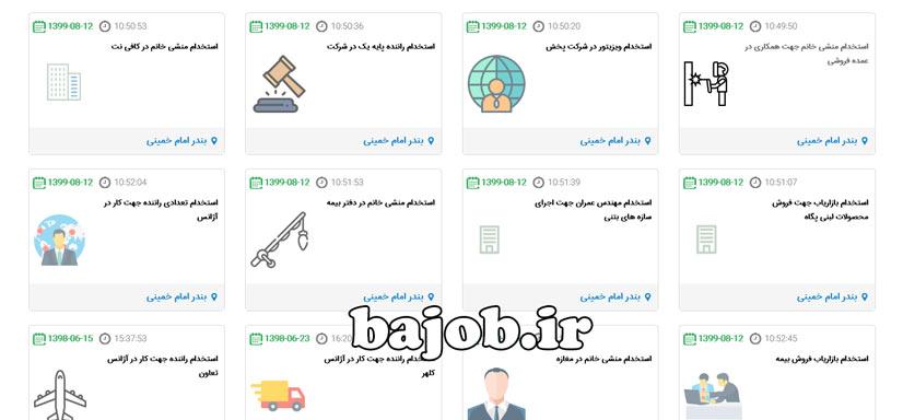 استخدام در شهر بندر امام خمینی