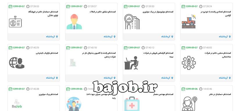 استخدام در شهر کرمانشاه