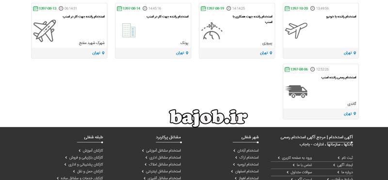 استخدام راننده اسنپ در تهران