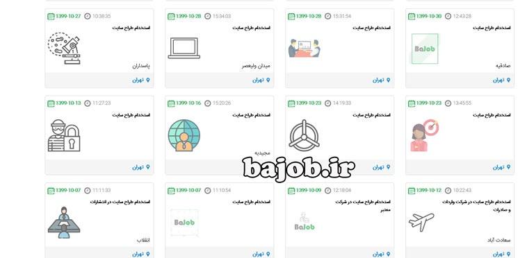 استخدام طراح سایت در تهران