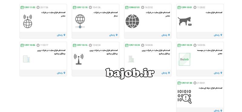 استخدام طراح سایت در زنجان