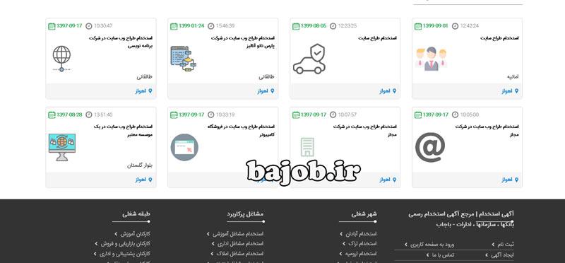 استخدام طراح وب در اهواز