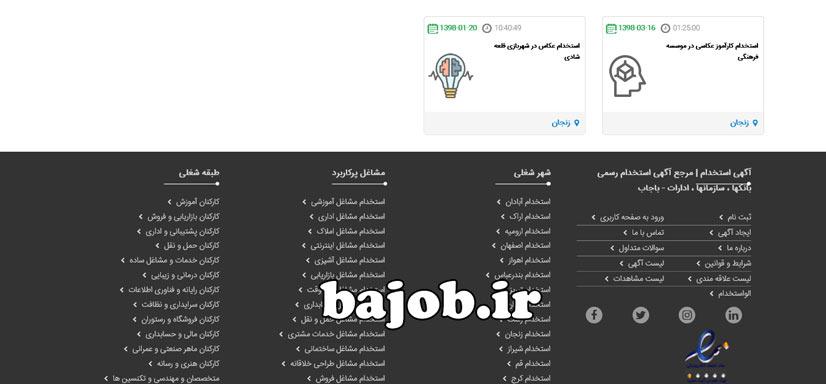 استخدام عکاس در زنجان