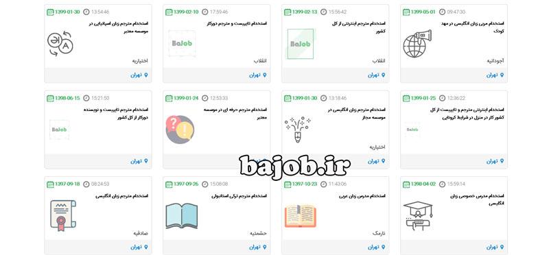 استخدام مترجم در تهران