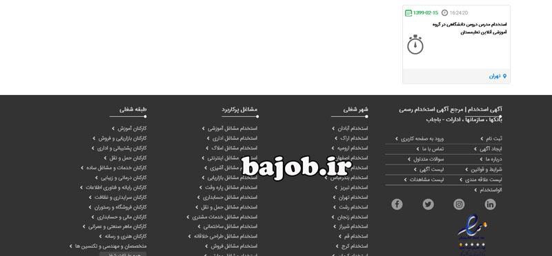 استخدام مدرس دانشگاه تهران