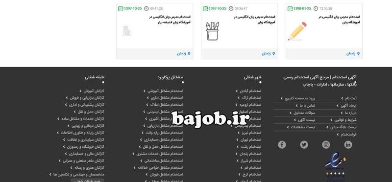 استخدام مدرس در زنجان