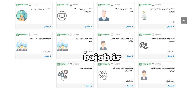 استخدام مدیر فروش در اصفهان