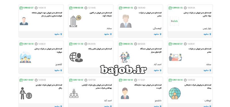 استخدام مدیر فروش در مشهد