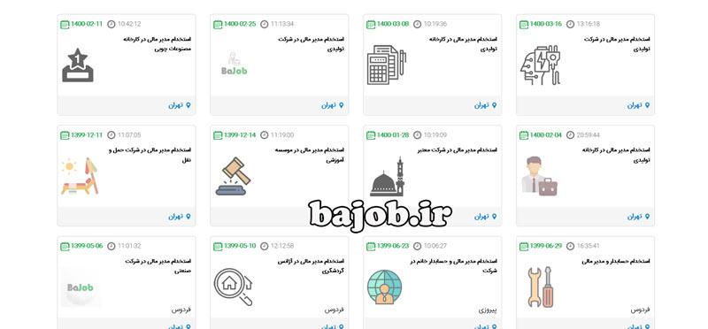 استخدام مدیر مالی در تهران