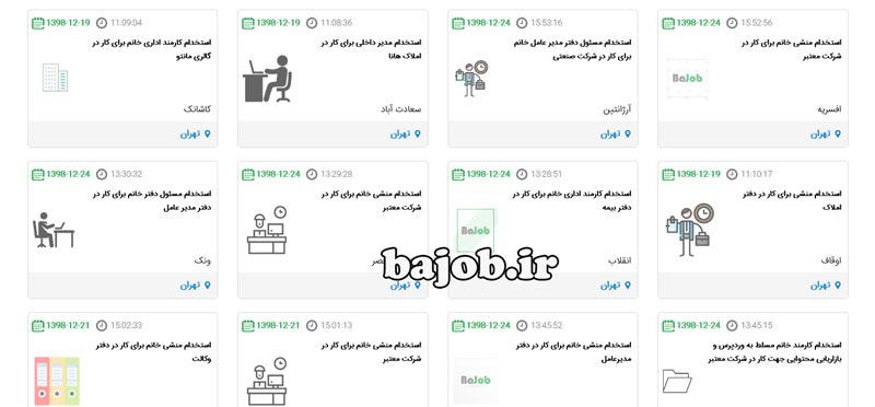 استخدام مشاغل اداری در تهران