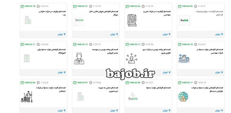 استخدام مشاغل دورکاری در تهران