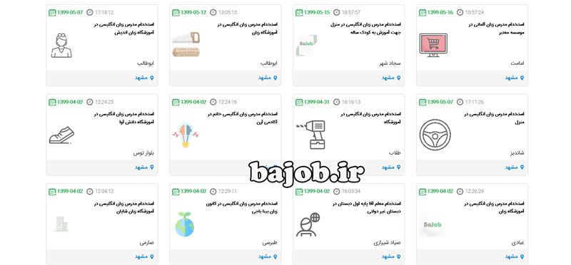 استخدام معلم و مدرس در مشهد
