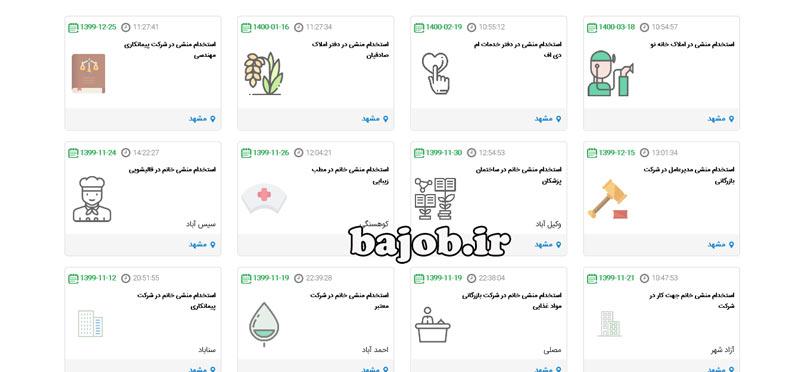 استخدام منشی در مشهد