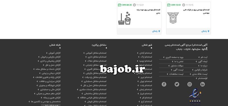 استخدام مهندس برق در زنجان