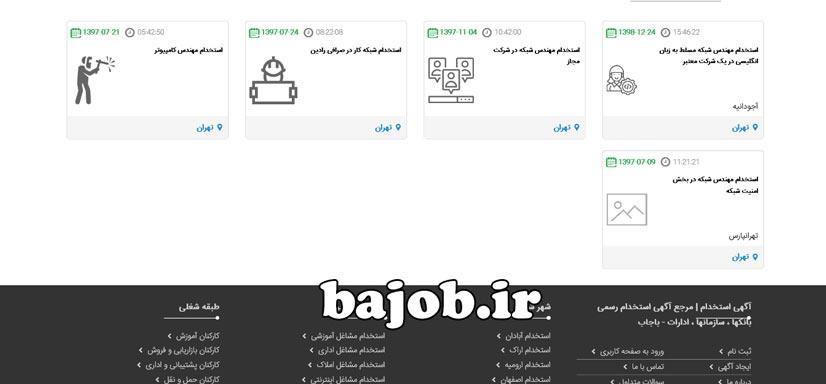 استخدام مهندس شبکه در تهران