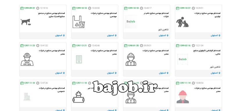 استخدام مهندس صنایع در اصفهان