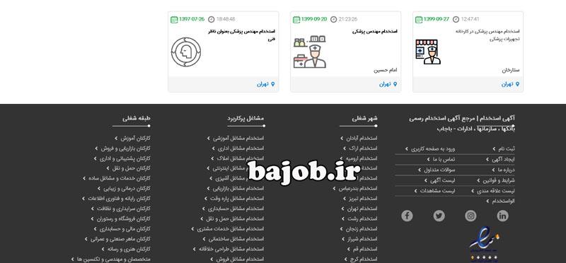 استخدام مهندس پزشکی در تهران