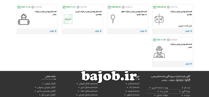 استخدام مهندس پلیمر در تهران