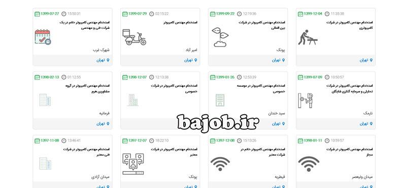 استخدام مهندس کامپیوتر در تهران