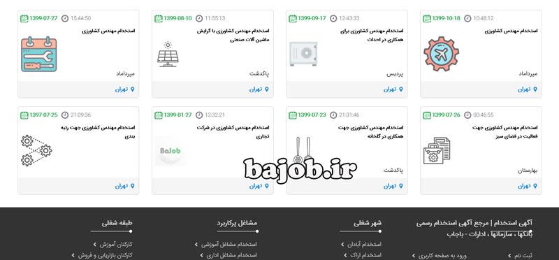 استخدام مهندس کشاورزی تهران