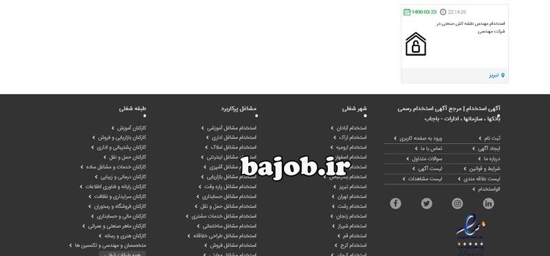 استخدام نقشه کش در تبریز
