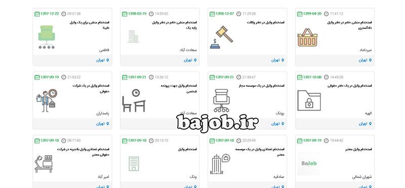 استخدام وکیل در تهران